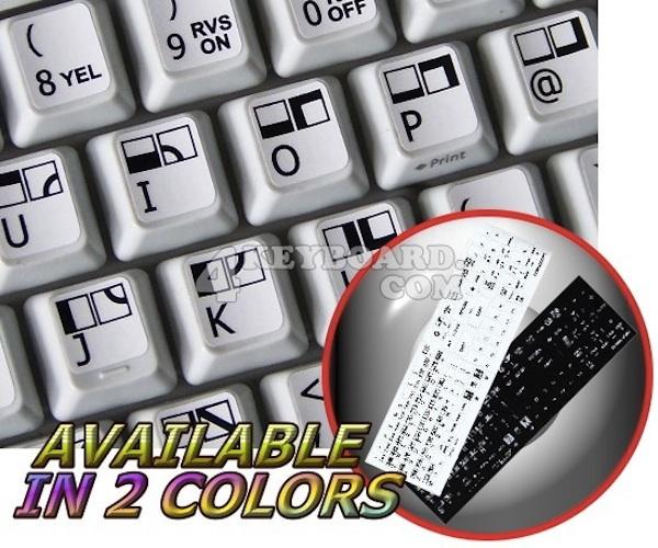 Adhesivos-para-teclado-1