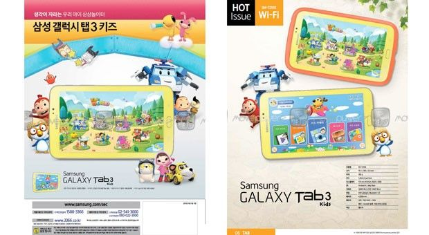 galaxy-tab-3-kids-coreia