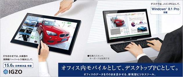 sharp-15-inch-tablet