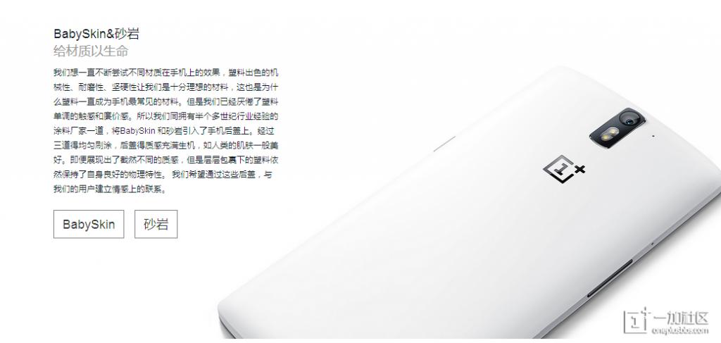 OnePlus-One-BabySkin-back
