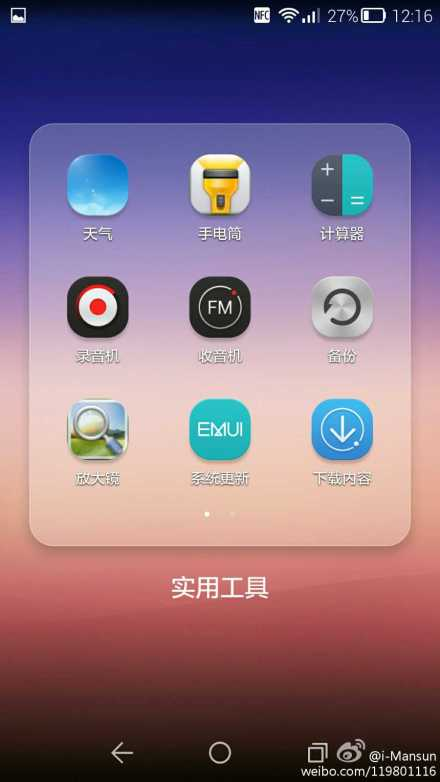 new-huawei-emotion-ui-05
