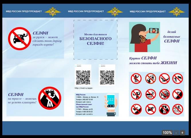 russia-selfies-assasinas-campanha