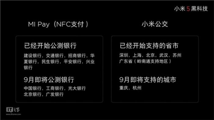 Xiaomi Mi Pay 02