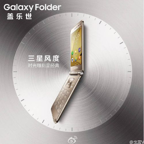 galaxy folder 2 leak 03